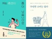 결혼정보회사 가연, 미혼남녀 대상 '인기 도서 선물 이벤트' 전개