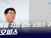 [영상]허위매물 걱정 없는 오피스 구하기 '위시오피스' 내달 출시