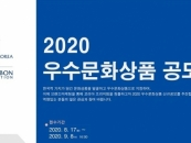 한국공예·디자인문화진흥원 주관, '우수문화상품 지정' 공모