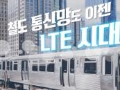 [영상]에스유아이씨티, 철도 무선통신시스템 상용화 앞당길 'IoT 단말기' 개발