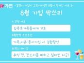 결혼정보회사 8월 가입 적기라고...가연 '8월 가입 싹쓰리' 공개
