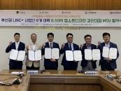 부산권 LINC+사업단, 'B.SORI 캡스톤디자인 프로젝트' MOU