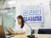 한국산기대, 수시모집 비대면 온라인 입시상담 실시
