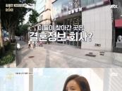 결혼정보회사 가연, JTBC '장르만 코미디' 출연진 결혼상담 전개