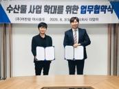 더맘마-어판왕, 수산물 플랫폼 구축 위한 합작투자계약 체결