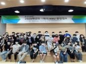 공주대, 2020 1학기 KNU 창업캠프 실시