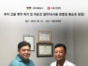 ㈜바램상사, 150억 원 규모 서울 본병원 토지 매입 계약 체결