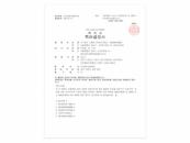 주식회사 스태비, 사용자 정보 위·변조 방지 특허 취득