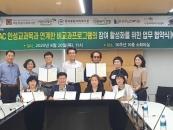 대전대-7개 유관기관, 비교과 프로그램 활성화 MOU