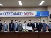군산대 새중원-(사)국가품질명장협회전라북지회, 상호협력 MOU