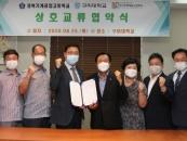 구미대, 경북기계공고·대구문화예술산업학교와 MOU 체결