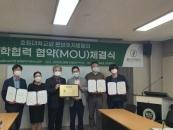 호원대 대학특성화사업단, 본브릿지 병원과 산학협약 체결