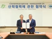 부경대-한국원자력산업기술연구조합, 원자력 분야 발전 MOU