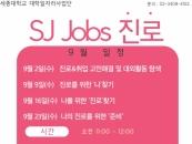 세종대 대학일자리사업단, 'SJ Jobs 진로 프로그램' 전개