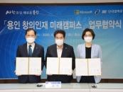 단국대, 용인시·한국마이크로소프트와 온라인 교육 MOU