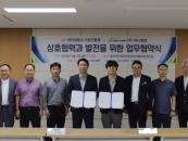 군산대 새만금중소기업진흥원-㈜유니캠프, 업무협약 체결