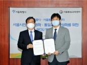 국민대-서울시, 서울시민 대상 체험형 통일교육 전개