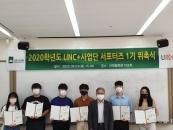 대전대 LINC+사업단, 서포터즈 1기 위촉식 진행