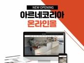 아르네코리아, 공식 직영몰 '아르네 온라인몰' 개설