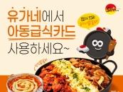유가네닭갈비, 서울·경기·부산 아동급식카드 결제서비스 도입
