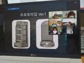 한국교통대, 창업동아리 비대면 컨설팅 실시