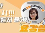"""[영상]부천대 '요강쌤', 1탄 """"수시! 뭐든지 물어봐"""""""