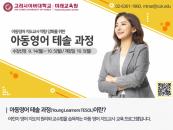 고려사이버대, 아동영어 테솔 과정 4기 수강생 모집