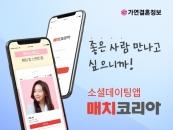 가연, 데이팅앱 '매치코리아' 신원인증·이상형 검색 기능 강화