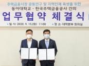 동아대, 한국주택금융공사와 산학협력 업무협약 체결