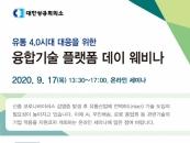 메이크봇 김지웅 대표, 산업부 주최 '유통과 언택트' 초청 강연