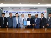 한성대-한국공인중개사협회, 공인중개사 전문인력 양성 MOU