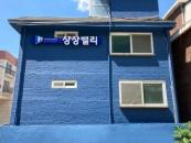 한성대, 캠퍼스타운으로 '예술·문화·기술 융합형 청년기업' 육성