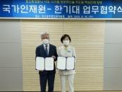 한국기술교육대-국가공무원인재개발원. 인재개발 교류협력