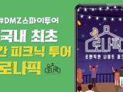 [영상]디엠지스파이투어, 언택트 시대 최적화한 '야간 피크닉 투어' 출시