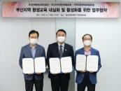 한국전문대학교육협의회, 부산지역 평생교육 활성화 MOU