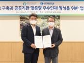부경대-한국환경공단 부울경지역본부, 우수인재 양성 MOU