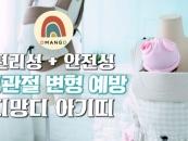 [영상]디망디, 고관절 변형 예방...특별한 '유아용 아기띠' 개발