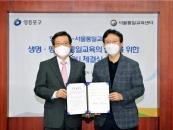 국민대-영등포구, 평화·통일 실천 위한 업무협약 체결