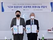SL홀딩스-천안시복지재단, '2020 후원 약정식' 진행
