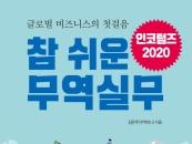 '무역언니' 김은주 대표, '참 쉬운 무역실무' 책 출간