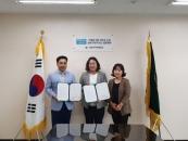 건양사이버대-강남노인주간보호센터, MOU 체결