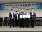 한국전문대학교육협의회, IT·SW 분야 인재양성 MOU 체결