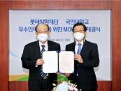 국민대-롯데장학재단, 우수인재 양성 위한 장학사업 MOU
