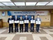 호원대, 전북 조선산업 생태계 조성 MOU 체결