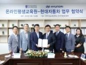 한국기술교육대-현대자동차 구매본부, 교육협약 체결