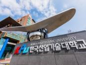 한국산기대, 2021학년도 수시 원서접수 시작...1357명 선발