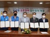 가연-경북도·경북도교육청, 미혼 공무원 결혼 장려 MOU