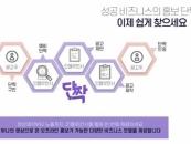 [성균관대 창업지원단]㈜페니, 인플루언서 마케팅 플랫폼 '단짝' 출시