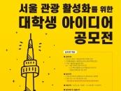 서울시-서울관광재단, '대학생 아이디어 공모전' 전개