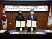 한국영상대-(사)한국기능장연합회·(사)한국미용장협회, MOU